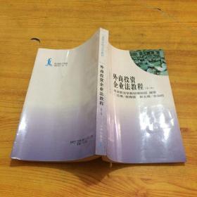 外商投资企业法教程 (第二版) 作者 : 出版社 :