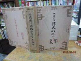 中国现代语文教育百年事典