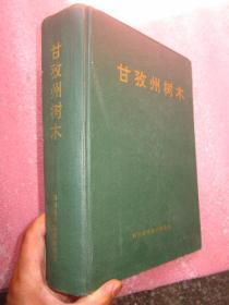 《甘孜州树木》大开、布面精装、图文并茂、1160页厚本【品佳】