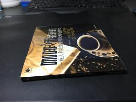 咖啡师指南:意大利浓缩咖啡原理与技术