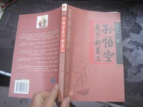 孙悟空是个好员工:解读《西游记》的28条职业箴言