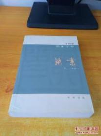 二十四史 简体字本 梁书(第17.全一册)