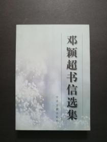 邓颖超书信选集(私藏品好)
