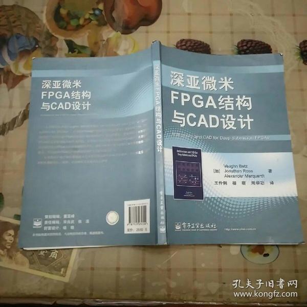 深亚微米FPGA结构与CAD设计
