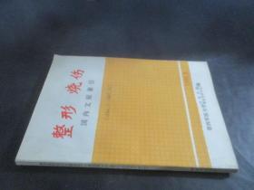 整形 烧伤国内文献索引(1994.1-1997.12)