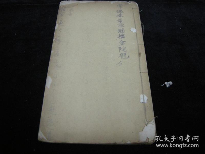 民国字帖:有很高研究和资料价值【明代名贤手札墨宝】第三册-----上海有正书局-