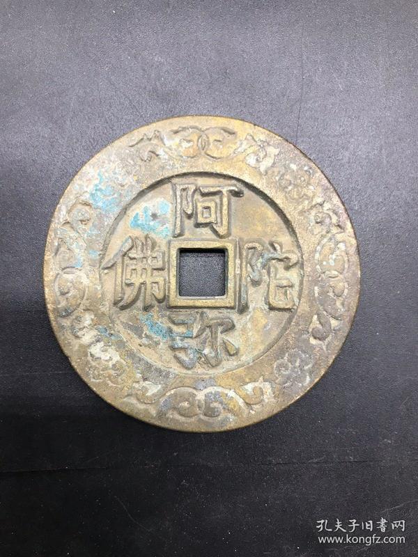 花钱,阿弥陀佛。 铜钱。花钱,阿弥陀佛,背佛教六字真言。尺寸品相见图。