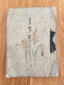 1937年日本出版《和歌集》一册全,日本诗歌袖珍本