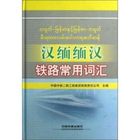 汉缅缅汉铁路常用词汇