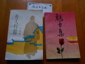 《魅力集》《奇人行踪》石英毛笔签赠本(共2册合售)