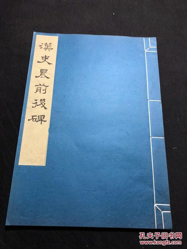 《汉史晨前后碑》 文物出版社珂罗版 1977年一版一印 白纸原装好品一册全