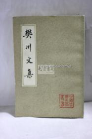 中国古典文学丛书:樊川文集【1984年印】