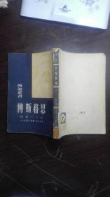 传记丛书:恩格斯传 (于建勋签名 1955年被授予三级解放勋章,1988年被授予独立功勋荣誉章)有原南社秘书长笔迹