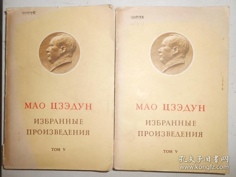 毛泽东选集 第五卷 俄文版