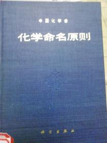 中国化学会,化学命名原则,馆藏