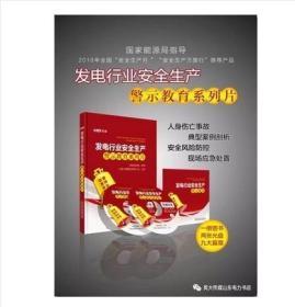 2018安全月■ 发电行业安全生产警示教育系列片 (书带盘 )- 英大传媒山东