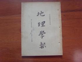 民国24年《地理学报》第二卷4期,泰山峨眉山之高度 广西之雨量 追悼丁在君先生 中国沿岸3338岛屿面积