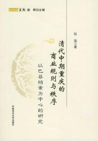 清代中期重庆的商业规则与秩序