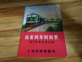 旅客列车时刻表(1975年9月21日)64开48页前有毛主席语录