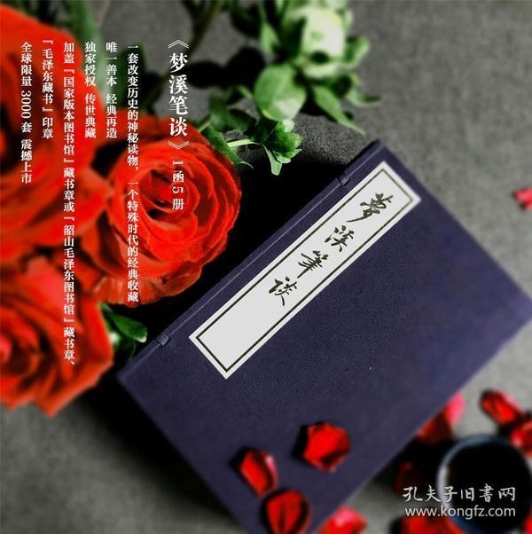 《梦溪笔谈》 毛泽东大字本 全球限量3000套(预售款20天发货)