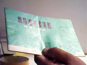 纸质滤芯滤清器使用与维护【代售】