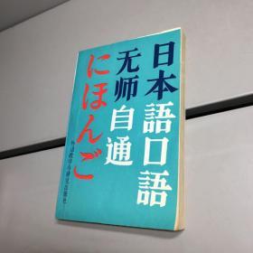 无师自通日本语口语 【 9品 +++ 正版现货 自然旧 实图拍摄 看图下单】