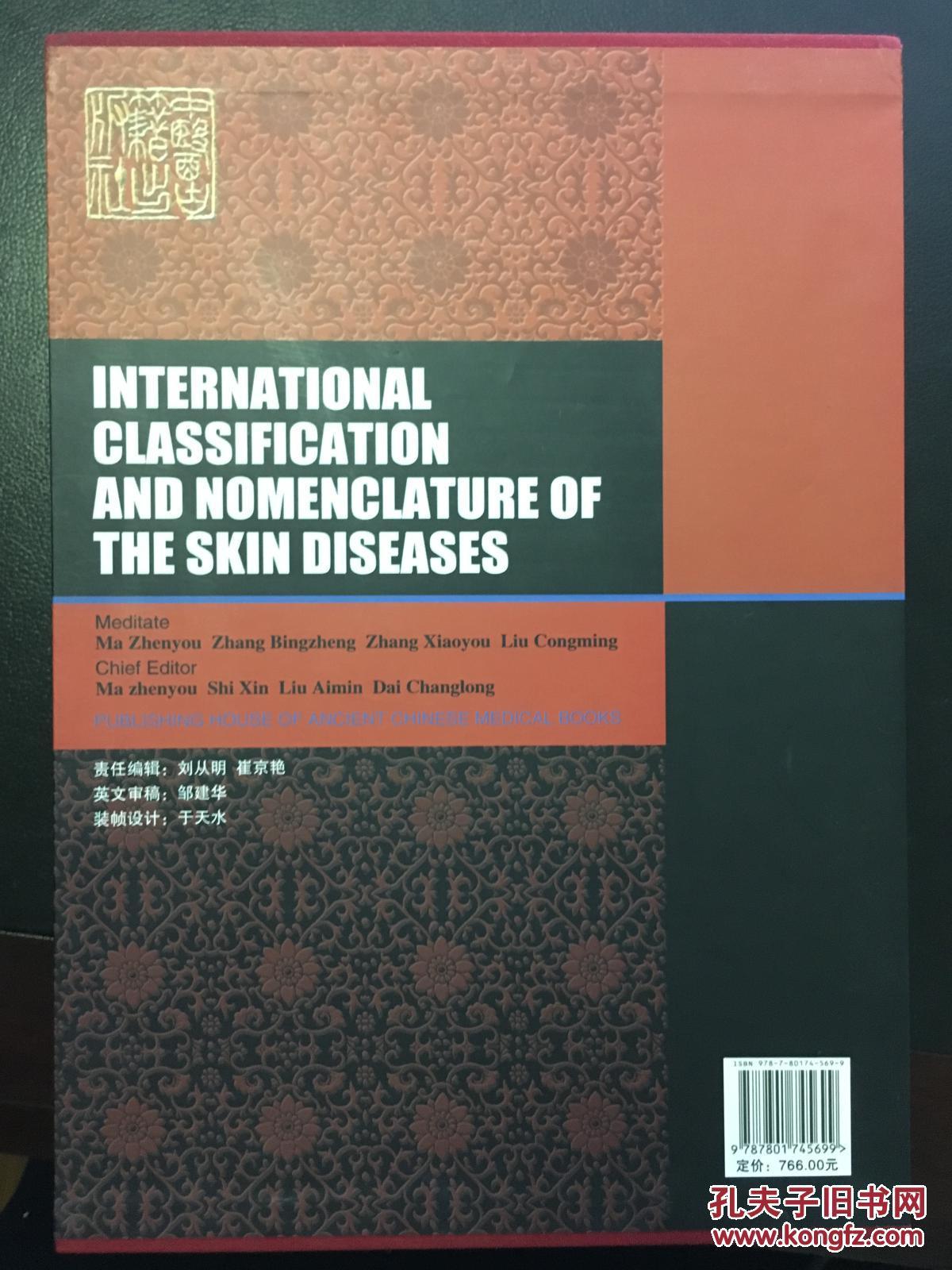 皮肤病的种类囹�a_国际皮肤病分类与名称【典藏版】