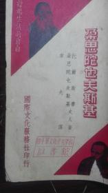 托尔斯泰与陀思妥耶夫斯基(四十军文化速成学校) 馆藏