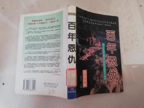 【馆藏书】百年恩仇:两个东亚大国现代化比较的丙子报告 上册