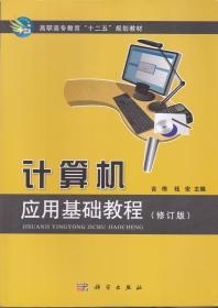 """、计算机应用基础教程(修订版)——高职高专教育""""十二五""""规划教材"""