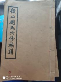 刘氏六修族谱