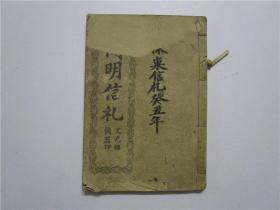 民国元年版 简明信札(初学书稿-内附抬头称呼帖式)佛山福禄街文光楼活板
