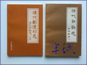 孙君毅 清代邮便印志 清代邮戳志 一函两册 1985年初版