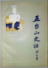 著名历史学家·文献学家·北京师范大学古籍研究所教授·陈垣得意弟子·多年担任陈垣先生的秘书·刘乃和先生签名·藏书·《五台山史话·朴初署》·一版一印·品好