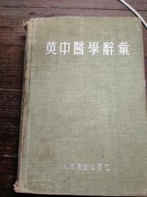 英中医学辞汇。b4-4