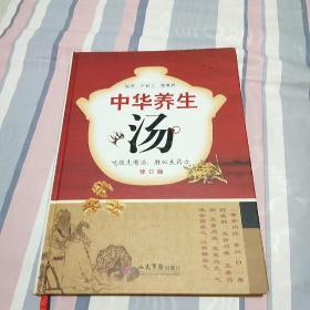 中华养生汤-修订版