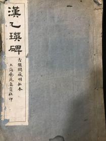 民国珂罗版:汉乙瑛碑(宣纸线装)