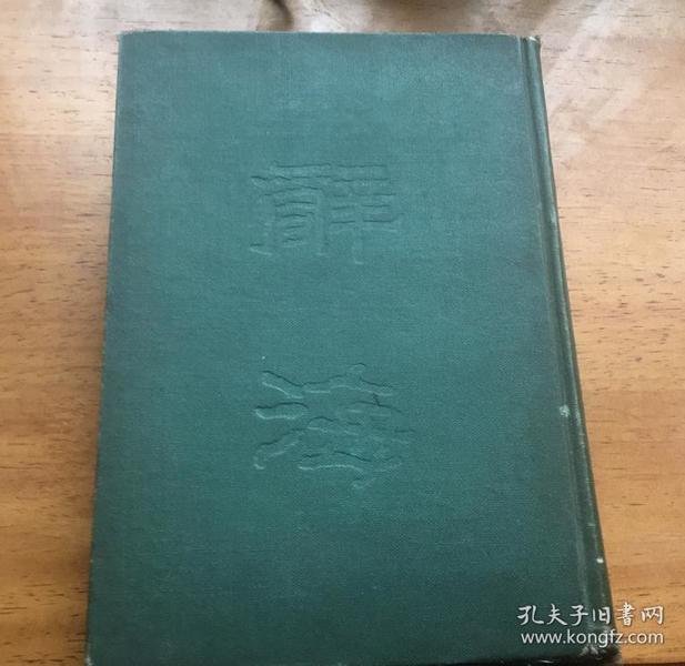。辞海(民国三十七年)精装 合订本