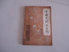 中国民间刺血术