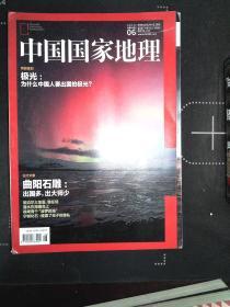 中国国家地理- 2015.06