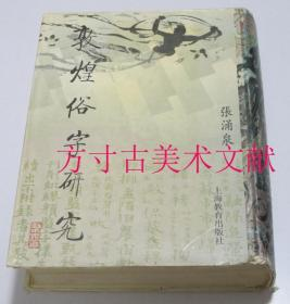 敦煌俗字研究 上海教育出版社1996年1印