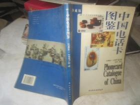 中国电话卡图鉴:1984 -1997总录