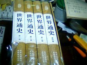 世界通史 全四册 中国言实出版社 16开硬精装 包邮挂刷 盒装