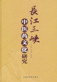 长江三峡中医药文化研究