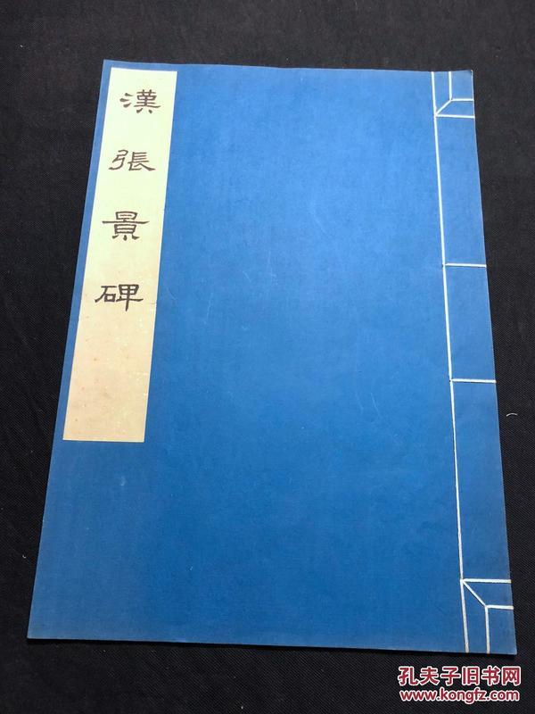 《 汉张景碑》 文物出版社珂罗版 1976年一版二印 白纸原装好品一册全