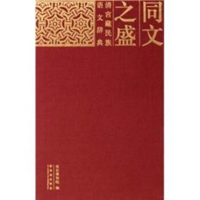 同文之盛:清宫藏民族语文辞典:dictionaries of different ethnic languages from the Qing palace:[中英文本]