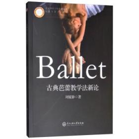 古典芭蕾教学法新论