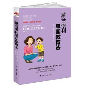 蒙台梭利早期教育法