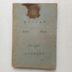 【国 定】高中三角题解 全一册 中华民国三十年7月初版