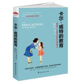 卡尔·威特的教育:如何将一个天资平平的孩子培养成天才
